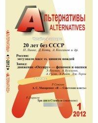 Альтернативы. Теоретический и общественно-политический журнал. Выпуск 1(74)