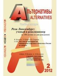 Альтернативы. Теоретический и общественно-политический журнал. Выпуск 2(75)