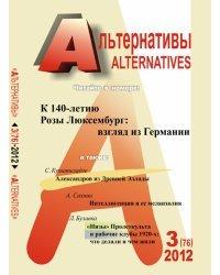 Альтернативы. Теоретический и общественно-политический журнал. Выпуск 3(76)