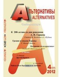 Альтернативы. Теоретический и общественно-политический журнал. Выпуск 4(77)