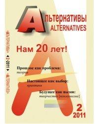 Альтернативы. Теоретический и общественно-политический журнал. Выпуск 2