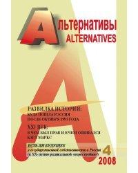 Альтернативы (общественно-политический и аналитический журнал). Выпуск 4