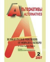 Альтернативы (ежеквартальный общественно-политический и аналитический журнал). Выпуск 2