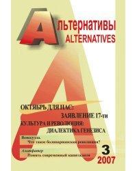 Альтернативы (ежеквартальный общественно-политический и аналитический журнал). Выпуск 3