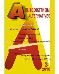 Альтернативы. Теоретический и общественно-политический журнал. Выпуск 3