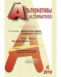 Альтернативы. Теоретический и общественно-политический журнал. Выпуск 4