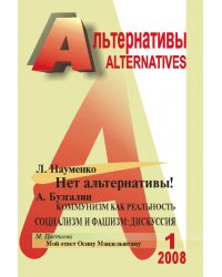Альтернативы. Теоретический и общественно-политический журнал. Выпуск 1