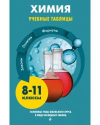 Химия. Учебные таблицы