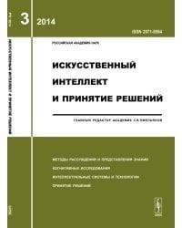 Искусственный интеллект и принятие решений. Выпуск №3/2014