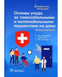 Основы ухода за тяжелобольными и маломобильными пациентами на дому. Практическое руководство