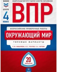 ВПР. Всероссийские проверочные работы. Окружающий мир. 4 класс. 20 вариантов. Типовые варианты. ФИОКО