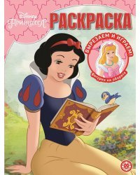 Принцесса Disney. N РК 2118. Волшебная раскраска