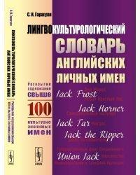Лингвокультурологический словарь английских личных имен. Раскрытие содержания свыше 100 культурно-значимых имен