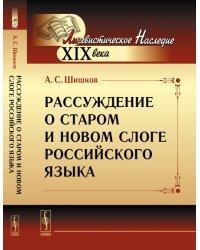 Рассуждение о старом и новом слоге российского языка