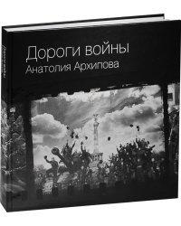 Дороги войны Анатолия Архипова