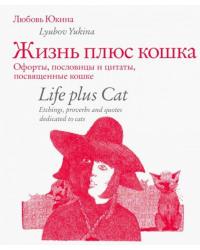 Жизнь плюс кошка. Офорты, пословицы и цитаты, посвященные кошке