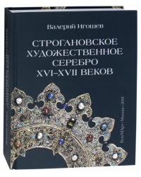 Строгановское художественное серебро XVI-XVII веков