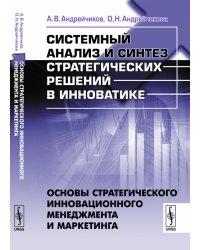 Системный анализ и синтез стратегических решений в инноватике. Основы стратегического инновационного менеджмента и маркетинга. Книга 1