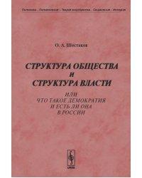 Структура общества и структура власти или что такое демократия и есть ли она в России