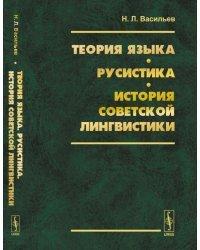 Теория языка. Русистика. История советской лингвистики