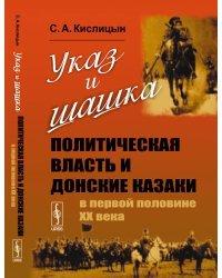Указ и шашка. Политическая власть и донские казаки в первой половине ХХ века