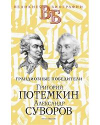 Грандиозные победители. Григорий Потемкин. Александр Суворов