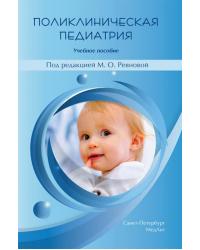 Поликлиническая педиатрия. Учебное пособие