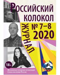 Российский колокол. Журнал. Выпуск № 7-8 (29), 2020