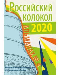 Российский колокол. Альманах № 4, 2020
