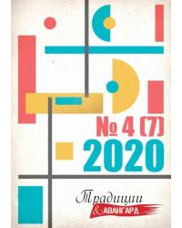 Традиции и авангард. Журнал. Выпуск № 4 (7)/2020