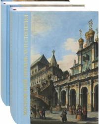 Московский Кремль XVII столетия. Древние святыни и исторические памятники. В 2-х книгах (количество томов: 2)
