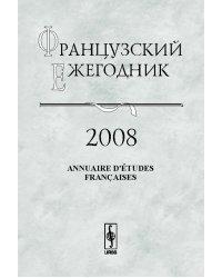Французский ежегодник 2008. Англия и Франция - соседи и конкуренты XIV-XIX вв.
