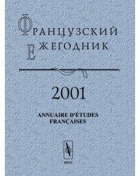 Французский ежегодник 2001