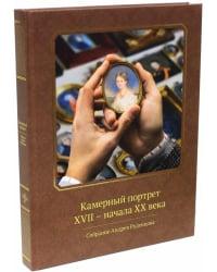 Камерный портрет XVII - начала ХХ века. Собрание Андрея Руденцова