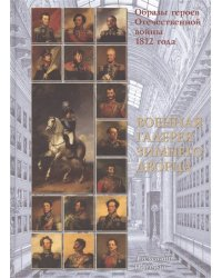 Образы героев Отечественной войны 1812 года. Военная галерея Зимнего дворца