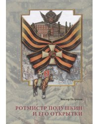 Ротмистр Подушкин и его открытки