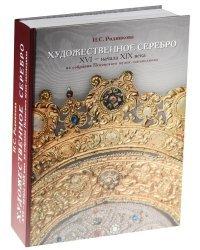 Художественное серебро XVI - начала XIX века. Из собрания Псковского музея-заповедника