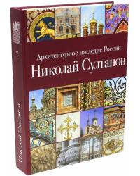 Архитектурное наследие России. Николай Султанов