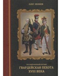 Русский военный костюм. Гвардейская пехота XVIII века