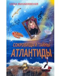 Сокровища и тайны Атлантиды