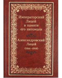 Императорский Лицей в памяти его питомцев. Книга 2: Царскосельский Лицей (1844-1918)