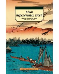 Клич перелетных гусей. Японская классическая поэзия XVII - начала XIX века