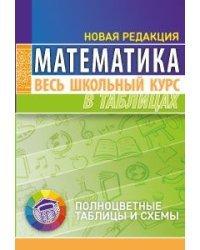 Математика. Весь школьный курс в таблицах (новая редакция)