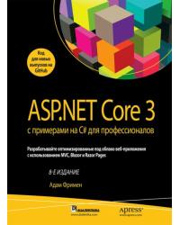 ASP.NET Core 3 с примерами на C# для профессионалов