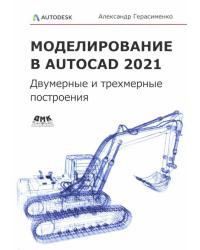 Моделирование в AutoCAD 2021. Двумерные и трехмерные построения