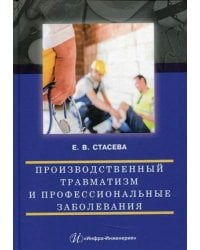 Производственный травматизм и профессиональные заболевания. Учебное пособие
