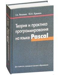 Теория и практика программирования на языке Pascal. Учебное пособие
