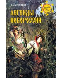 Легенды Новороссии