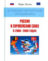 В поисках партнерских отношениях III. Россия и Европейский союз в 2008-2009 годах
