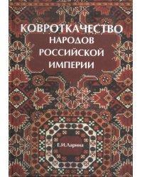 Ковроткачество народов Российской империи